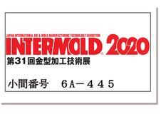 インターモールド2020