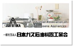 日本ガス石油機器工業会
