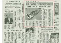 ①2019.11.22中部経済新聞 NEOTEC新商品掲載記事