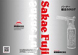 Sakae Fuji総合カタログ