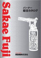 Sakae Fuji     総合カタログ