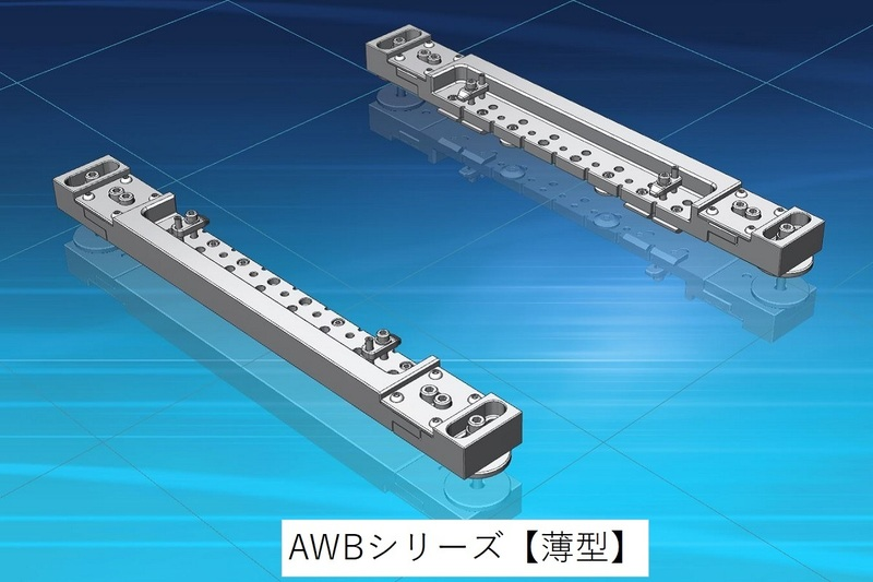 AWBシリーズ【薄型】