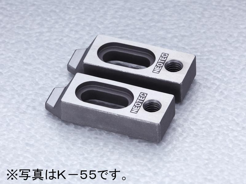 K-55・K-75