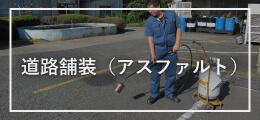 道路舗装(アスファルト)