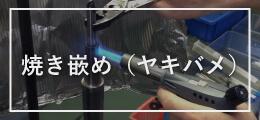 焼き嵌め(ヤキバメ)