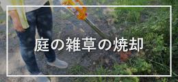 庭の雑草の焼却