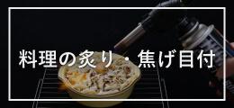 料理の炙り・焦げ目付け