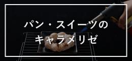 パン・スイーツのキャラメリゼ